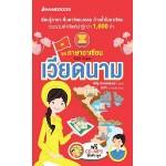เวียดนาม : ชุด ภาษาอาเซียน