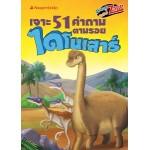 ไดโนเสาร์ เจาะ51คำถามตามรอยไดโนเสาร์