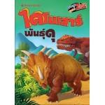 ไดโนเสาร์: ไดโนเสาร์พันธุ์ดุ