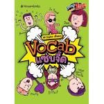 English กรี๊ดสลบ: Vocab แซ่บจี๊ด (มิสเตอร์ติวเตอร์)