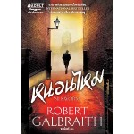 หนอนไหม  THE SILKWORM (Robert Galbraith)