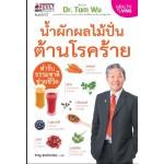 น้ำผักผลไม้ปั่นต้านโรคร้าย ตำรับธรรมชาติช่วยชีวิต (Dr. Tom Wu)