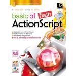 basic of Flash ActionScript (อนรรฆนงค์  คุณมณี)