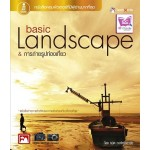 basic Landscape & การถ่ายรูปท่องเที่ยว (ธนิต  วงศ์ศรีชลาลัย)
