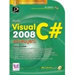เริ่มต้น Visual C# 2008 ฉบับสมบูรณ์ (สัจจะ  จรัสรุ่งรวีวร)