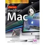 อัพเกรดและแก้ปัญหา Mac (สุทธิพันธุ์  แสนละเอียด)