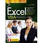 Excel  VBA สำหรับคนทำงาน (กิตินันท์ พลสวัสดิ์)