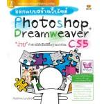 ออกแบบสร้างเว็บไซต์ Photoshop + Dreamweaver CS5  (เกียรติพงษ์  บุญจิตร)