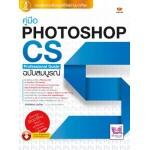 คู่มือ Photoshop CS5 Professional Guide ฉบับสมบูรณ์  (เกียรติพงษ์ บุญจิตร)