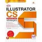 คู่มือ Illustrator CS5 Professional Guide ฉบับสมบูรณ์ (วสันต์  พึ่งพูนผล)