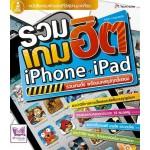 รวมเกมฮิต iPhone + iPad (พาฎรา  กาญจนหฤทัย)