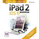 คู่มือใช้งาน iPad 2 iOS 5 ฉบับสมบูรณ์ (ดนุพล กิ่งสุคนธ์, ธนภูมิ ภาคย์วิศาล)