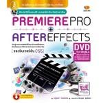 After Effects, Premier Pro, ตัดต่อวิดีโอ,เอฟเฟ็กต์ (ณัฐพงศ์  วณิชชัยกิจ)