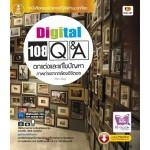 108 Q&A แต่งภาพดิจิตอล (กิติยา  ศรีสุข)