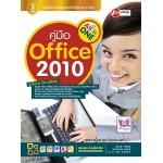 คู่มือ Office 2010 ฉบับ All in One (จีราวุธ วารินทร์, อนรรฆนงค์ คุณมณี)