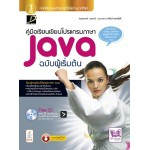 คู่มือเขียนโปรแกรมภาษา Java ฉบับผู้เริ่มต้น (อนรรฆนงค์  คุณมณี)