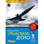 คู่มือเรียนและใช้งาน Visual Basic 2010 (สัจจะ  จรัสรุ่งรวีวร)