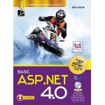 Basic ASP.NET 4.0 (ศุภชัย สมพานิช)