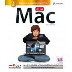 เริ่มใช้ Mac (สัจจะ  จรัสรุ่งรวีวร)