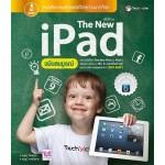 คู่มือใช้งาน The New iPad ฉบับสมบูรณ์ (ดนุพล กิ่งสุคนธ์, ธนภูมิ ภาคย์วิศาล)