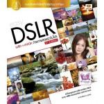 Easy DSLR 2nd Edition (เกียรติพงษ์ บุญจิตร)