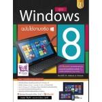 คู่มือ Windows 8 ฉบับใช้งานจริง (ดวงพร  เกี๋ยงคำ)
