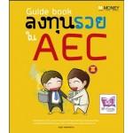 Guide book ลงทุนรวยใน AEC (ณฐอร  เกษมสงคราม)