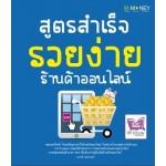 สูตรสำเร็จ รวยง่าย ร้านค้าออนไลน์ (พนาลี  กุลยานนท์)