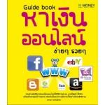 Guide book หาเงินออนไลน์ ง่ายๆ รวยๆ (อาราดา  ประทินอักษร)