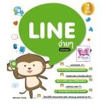 LINE ง่ายๆ ฉบับสมบูรณ์ (พัชราภรณ์ ปานช่วย)