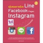 เพิ่มยอดขายด้วย Line Facebook Page Instagram (ณัฐวุฒิ ปิยบุปผชาติ)