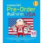 รวยออนไลน์ Pre-Order สินค้าจาก USA (วิโรจน์ ชัยมูล)