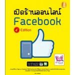 เปิดร้านออนไลน์บน Facebook 4th Edition (ชนะ เทศทอง)
