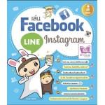 เล่น Facebook Line Instagram (แอนนา อินทิรา)