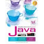 คู่มือเรียนเขียนโปรแกรมภาษาJava ฉ.สมบูรณ์2nd Edition (ผศ.สุดา เธียรมนตรี)
