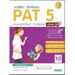 แนะวิธีคิด พิชิตข้อสอบ PAT 5 + ความรู้รอบตัว มั่นใจเต็ม 100 (ณัฐชนก รูปประดิษฐ์)