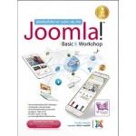 คู่มือสร้างเว็บไซต์ และ mobile web ด้วย Joomla ฉบับ Basic & Workshops (วิภารัตน์ พิศภูมิวิถี)