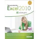 ใช้งานอย่างมืออาชีพ Excel 2010 ฉบับสมบูรณ์ (ดวงพร เกี๋ยงคำ)