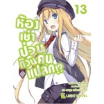 ห้องเช่าป่วนก๊วนคนแปลก เล่ม 13 (Takehaya)