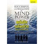 พลังจิตเปลี่ยนชีวิต เพิ่มความสำเร็จและรวย (ยอดมนู เบ้าสุวรรณ และธีระวุฒิ ปัญญา)