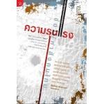 ความรุนแรงซ่อนหาสังคมไทย (ชัยวัฒน์ สถาอานันท์)