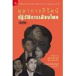 ตุลาการภิวัฒน์ ปฏิวัติการเมืองไทย (กอง บก.มติชน-ประชาชาติธุรกิจ)