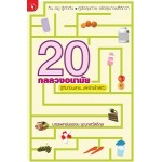 20 กลลวงอนามัย (นพ.บรรจบ ชุณหสวัสดิกุล)
