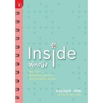 Inside ผู้หญิง (พ.ญ.ชัญวลี ศรีสุโข)