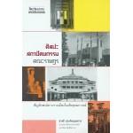 ศิลปะ-สถาปัตยกรรมคณะราษฎร  สัญลักษณ์ทางการเมืองในเชิงอุดมการณ์ (ชาตรี ประกิตนนทการ)