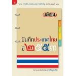 มติชนบันทึกประเทศไทย 2553 (ศูนย์ข้อมูลมติชน)