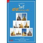 มงคลทั่วไทยไหว้ 99 พระธาตุ-เจดีย์ (กอง บก.ข่าวสด)