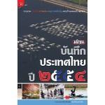 มติชนบันทึกประเทศไทย 2554 (ศูนย์ข้อมูลมติชน)