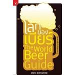 โลกของเบียร์ (นพพร  สุวรรณพานิช)