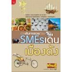 เปิดเส้นทางรวยด้วย SMEs เด่นเมืองดัง (กองบรรณาธิการเส้นทางเศรษฐี)